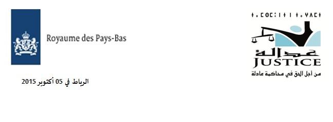 تنظم جمعية عدالة لقاء تقييميا للدورات التكوينية في مجال العدالة الجنائية و القضاء الدستوري و القضاء الإداري و ذلك يوم الجمعة 09 اكتوبر 2015 بمدينة مراكش