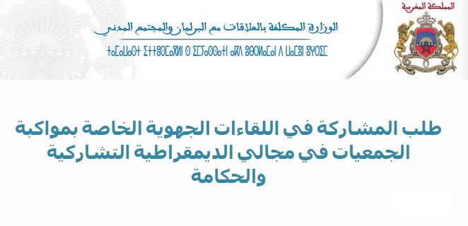 إعلان للمشاركة في اللقاءات الجهوية الخاصة بمواكبة الجمعيات في مجالي الديمقراطية التشاركية والحكامة