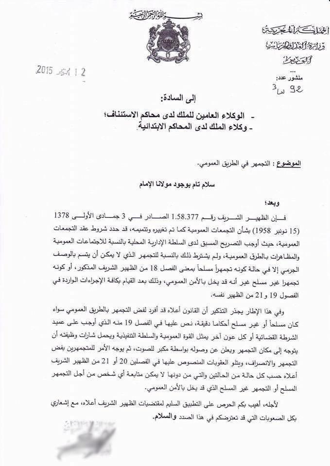 منشور لوزير العدل والحريات تحت عدد 92 بتاريخ 12 أكتوبر 2015 حول التجمهر في الطريق العمومي
