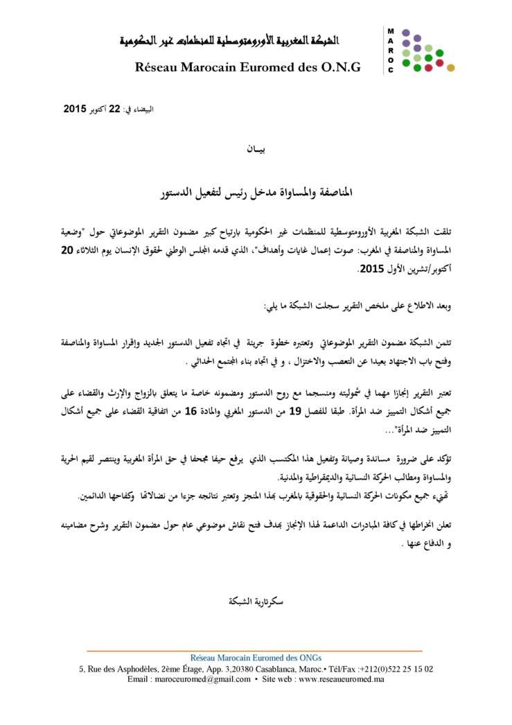 """بيان الشبكة المغربية الأورومتوسطية للمنظمات غير الحكومية حول مضمون التقرير الموضوعاتي حول """"وضعية المساواة والمناصفة في المغرب: صوت إعمال غايات وأهداف""""، الذي قدمه المجلس الوطني لحقوق الإنسان"""