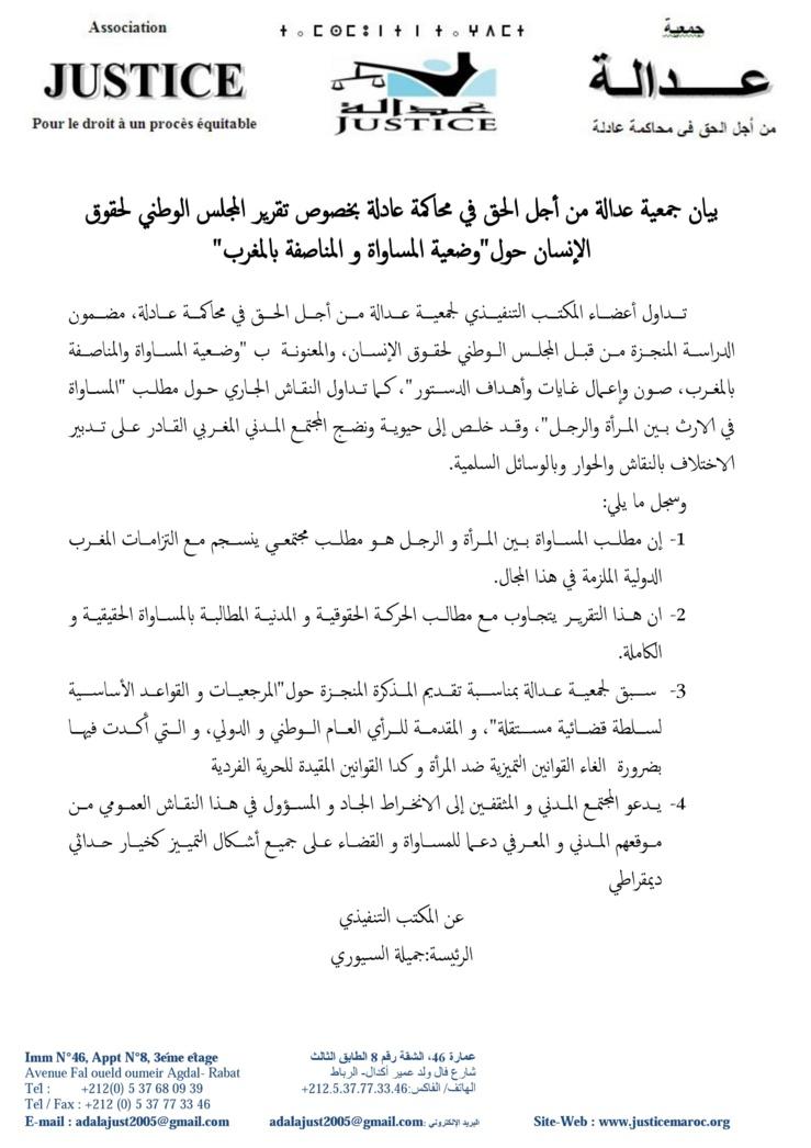 """بيان جمعية عدالة من أجل الحق في محاكمة عادلة بخصوص تقرير المجلس الوطني لحقوق الإنسان حول""""وضعية المساواة و المناصفة بالمغرب"""""""