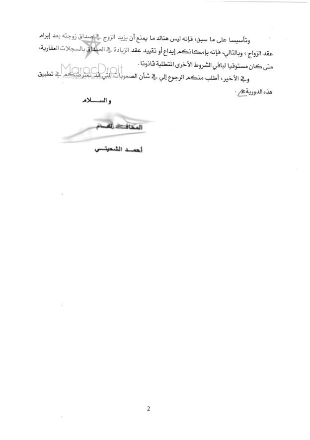 دورية المحافظ العام عدد 403 لسنة 2015 في شأن إيداع أو تقييد عقد الزيادة في الصداق بالسجلات العقارية