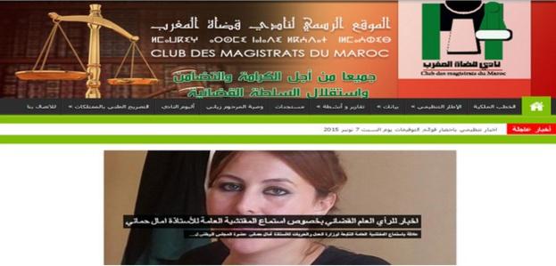 بلاغ نادي قضاة المغرب  بخصوص استماع المفتشية العامة بوزارة العدل والحريات للأستاذة امال حماني على خلفية عدد من التعليقات التي سبق أن تم نشرها عبر الفايسبوك.