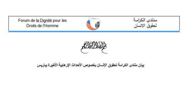 بيان منتدى الكرامة لحقوق الإنسان بخصوص الأحداث الإرهابية الأخيرة بباريس