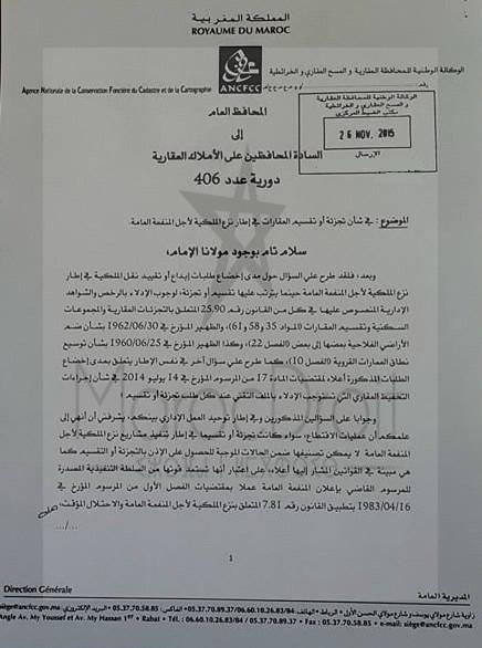 دورية المحافظ العام عدد 406 بتاريخ 26/11/2015 في شأن تجزئة أو تقسيم العقارات في إطار نزع الملكية للمنفعة العامة