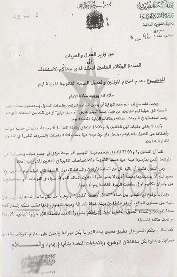 منشور وزير العدل والحريات حول عدم إحترام الموثقين والعدول للصفة القانونية المخولة لهم