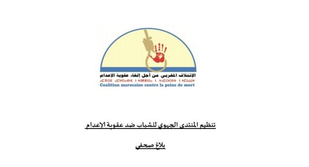 تنظيم منتدى جهوي للشباب ضد عقوبة الإعدام