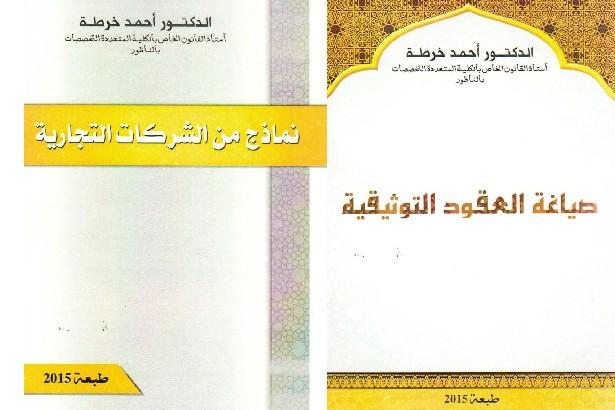 صدور مؤلفين حول صياغة العقود التوثيقية  ونماذج من الشركات التجارية للدكتور أحمد خرطة