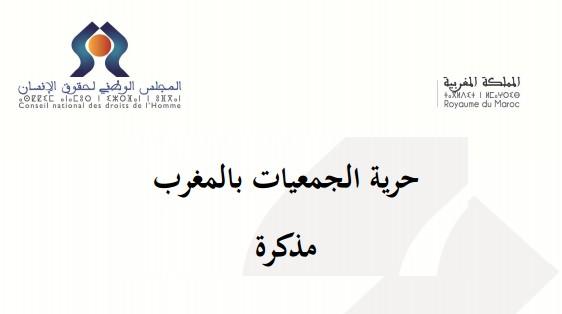 مذكرة المجلس الوطني لحقوق الإنسان حول حرية الجمعيات بالمغرب
