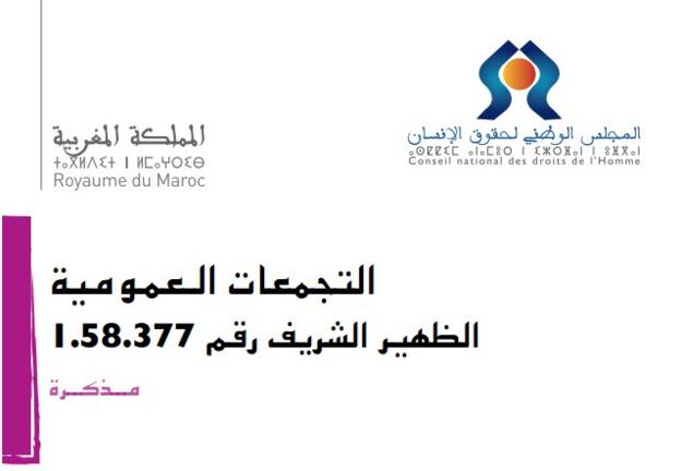 مذكرة المجلس الوطني لحقوق الإنسان متعلقة بالتجمعات العمومية