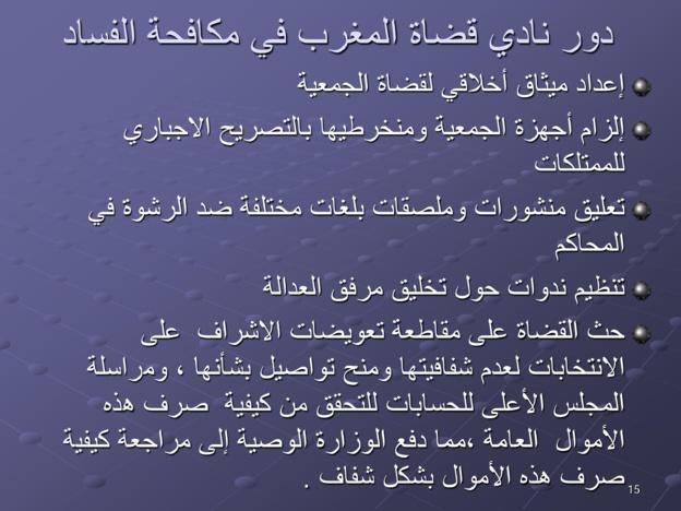 مقترحات لتخليق مرفق القضاء المغربي ومكافحة الفساد