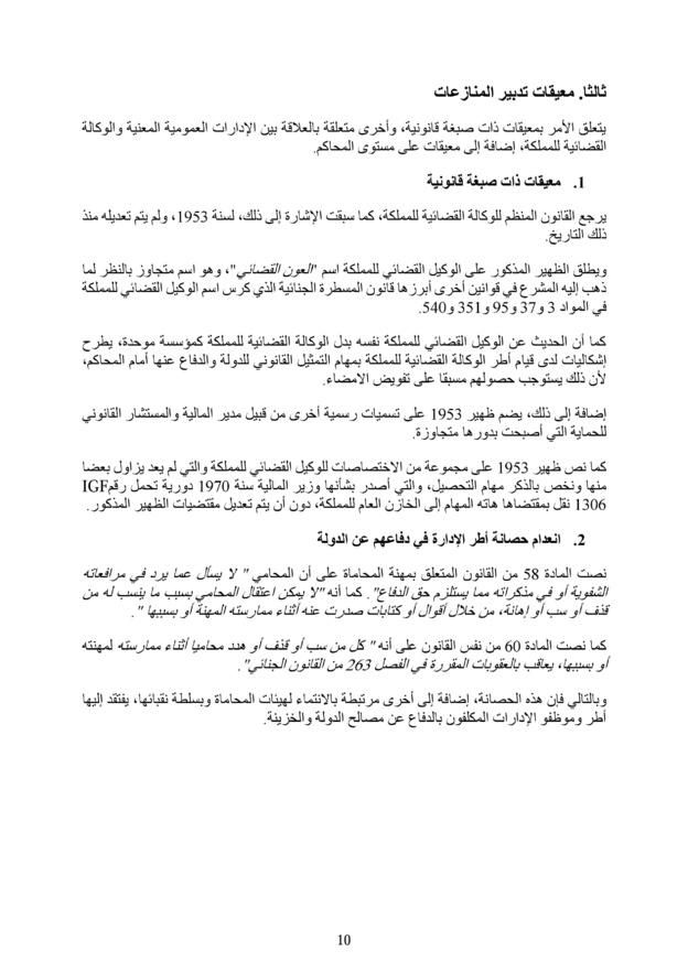 خلاصة تقرير المجلس الأعلى للحسابات حول تقييم تدبير المنازعات القضائية للدولة