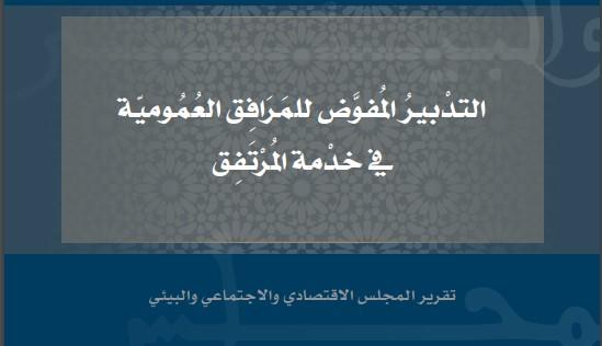 التدبير المُفوَّض للمرافِق العُمُوميّة في خدْمة المُرْتَفِق تقرير المجلس الاقتصادي والاجتماعي والبيئي