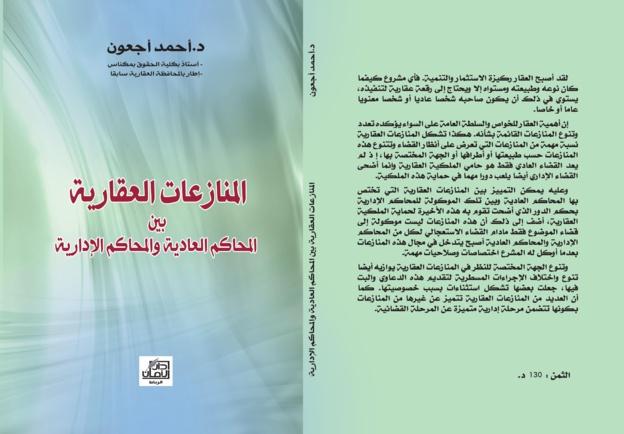 آخر إصدارات الدكتور أحمد أجعون مؤلف تحت عنوان المنازعات العقارية بين المحاكم العادية والمحاكم الإدارية