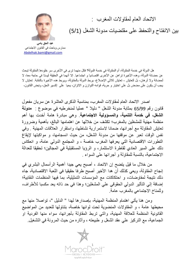 الإتحاد العام لمقاولات المغرب: بين الإنفتاح والتحفظ على مقتضيات مدونة الشغل ( الجزء الأول)