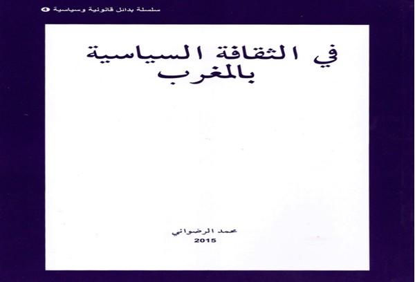 """""""في الثقافة السياسية بالمغرب"""" إصدار جديد للأستاذ محمد الرضواني"""