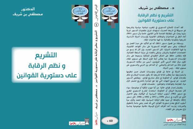 صدور مؤلف في موضوع التشريع ونظم الرقابة على دستورية القوانين للدكتور مصطفى بن شريف