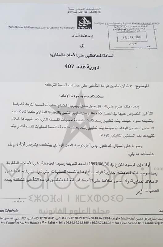 دورية المحافظ العام عدد 407 بتاريخ 25 يناير 2016 بشأن تطبيق غرامة التأخير على عمليات قسمة التركة.