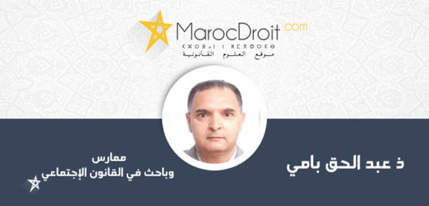 الاتحاد العام لمقاولات المغرب  : بين الانفتاح والتحفظ على مقتضيات مدونة الشغل (2/5)