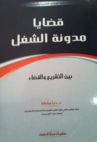 الدكتورة دنيا مباركة تغني المكتبة القانونية بمرجع حديث تحت عنوان قضايا مدونة الشغل بين التشريع والقضاء