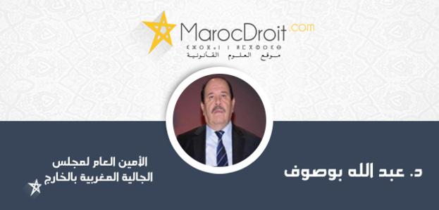 مشروع التأهيل الرقمي حول قضية الصحراء المغربية وإشكال إقصاء مغاربة العالم بقلم الدكتور عبد الله بوصوف