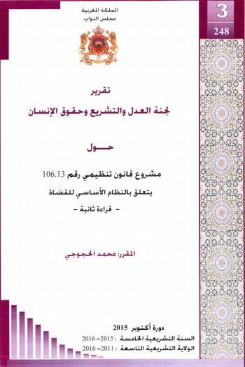 تقرير لجنة العدل والتشريع حول القانون التنظيمي المتعلق بالنظام الأساسي للقضاة
