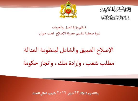حول تقديم حصيلة وزارة العدل والحريات في إصلاح منظومة العدالة + عرض وزير العدل والحريات بمناسبة تقديم حصيلة الوزارة حول إصلاح منظومة العدالة