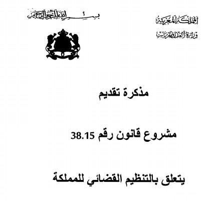 مشروع قانون رقم 38.15 المتعلق بالتنظيم القضائي للمملكة