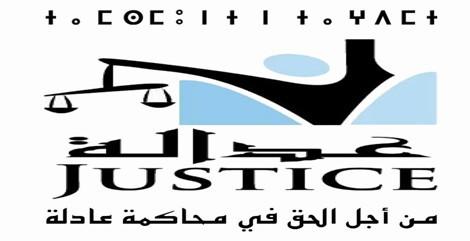 لقاء   تواصلي  للأعضاء  والخبراء حول برنامج عمل جمعية عدالة  يوم السبت- الأحد 12-13 مارس 2016 بمدينة مراكش