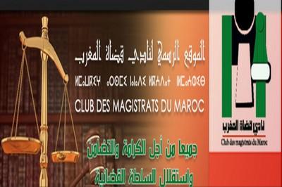 ندوة صحفية حول انخراط نادي قضاة المغرب في جهود إصلاح منظومة العدالة، على ضوء قراري المجلس الدستوري.