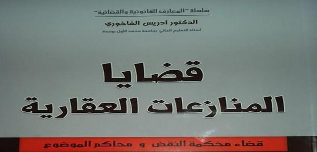 صدور الطبعة الثانية من مؤلف قضايا المنازعات العقارية للدكتور إدريس الفاخوري