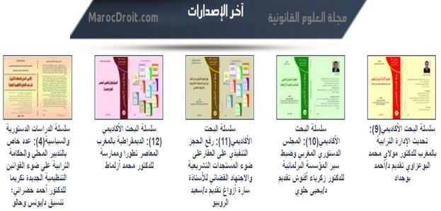 مشروع المنشورات الورقية: آخر إصدارات مجلة العلوم القانونية تحت إشراف ذ ميمون خراط