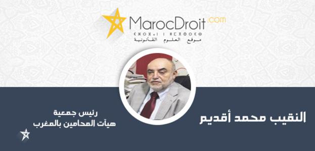 النقيب محمد أقديم رئيس جمعية هيآت المحامين بالمغرب: التشطيب والعزل في المحاماة والقضاء يجب أن يعوضا بعقوبات بديلة.