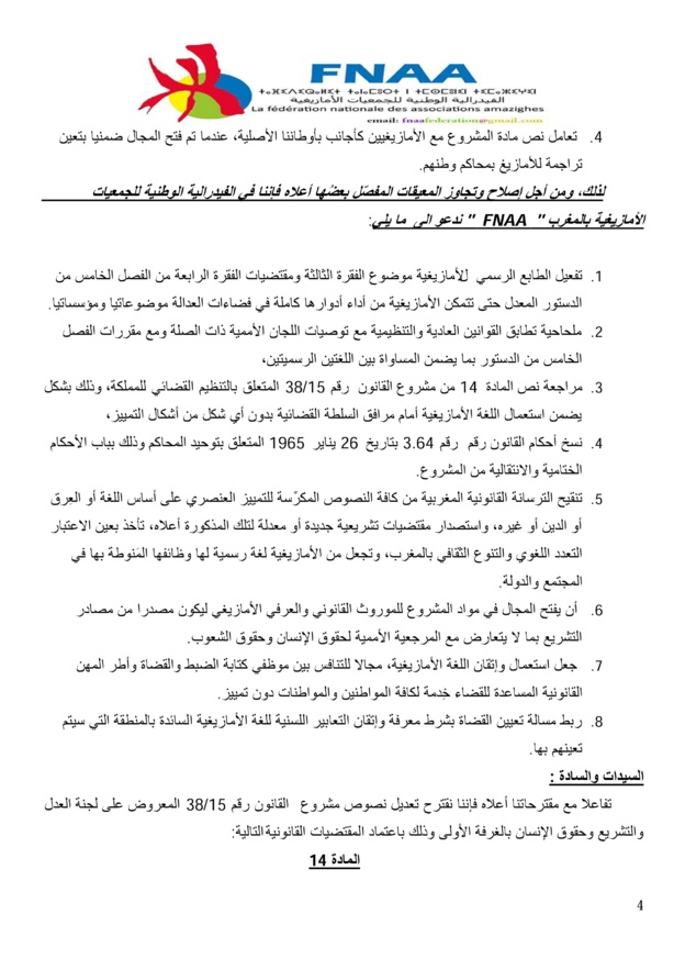 مذكرة ترافعية للفيدرالية الوطنية للجمعيات الأمازيغية بالمغرب، حول وضعية  الأمازيغية بمشروع القانون رقم 15/38  المتعلق بالتنظيم القضائي للمملكة
