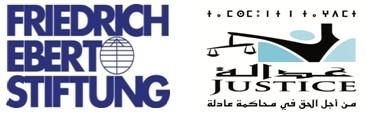 """جمعية عدالة: برنامج اليوم الدراسي المخصص للتفكير وتبادل الرأي حول """"حرية التعبير وحماية الحياة الخاصة"""