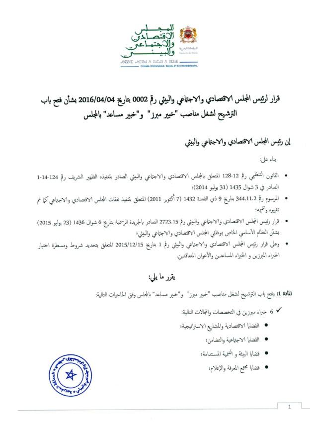 فتح باب الترشيح لشغل 6 مناصب خبراء مبرزين  ومنصب خبير مساعد بالمجلس الاقتصادي والاجتماعي والبيئي