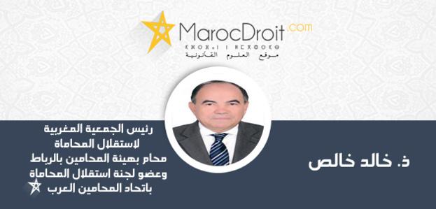 النظام القضائي في المغرب قبل الحماية