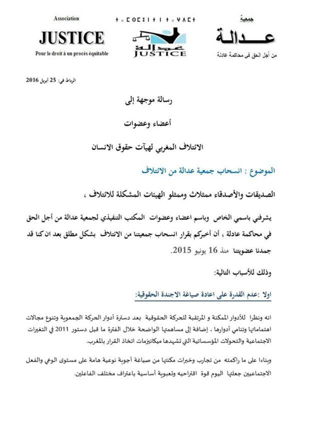 جمعية عدالة من أجل الحق في محاكمة عادلة: رسالة حول الانسحاب من الائتلاف المغربي لهيآت حقوق الإنسان.