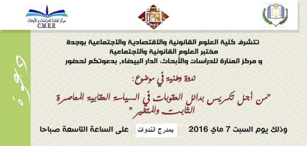 برنامج الندوة الوطنية بعنوان: من أجل تكريس بدائل العقوبات في السياسة العقابية المعاصرة  - الثابت والمتغير