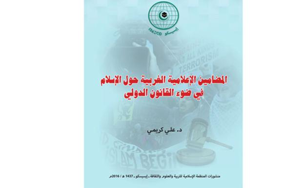 """إصدار جديد للإيسيسكو بعنوان """"المضامين الإعلامية الغربية حول الإسلام في ضوء القانون الدولي"""""""