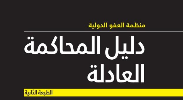 نسخة من دليل المحاكمة العادلة الصادر عن منظمة العفو الدولية