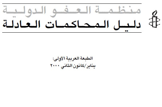 نسخة من دليل المحاكمة العادلة الصادر عن منظمة العفو الدولية (الطبعة الأولى)