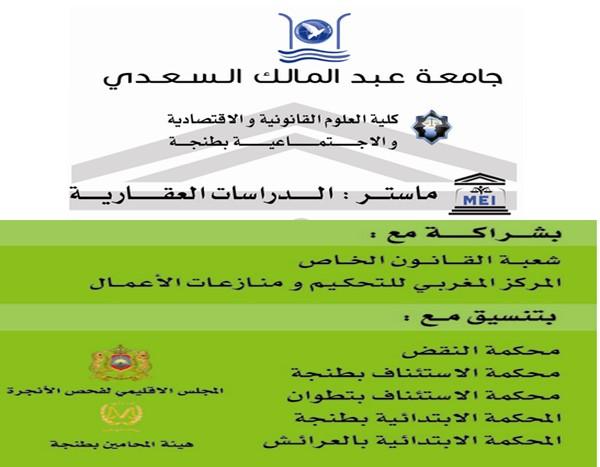 طنجة: ندوة في موضوع السياسة العقارية بالمغرب واقع وآفاق - السبت 04/06/2016