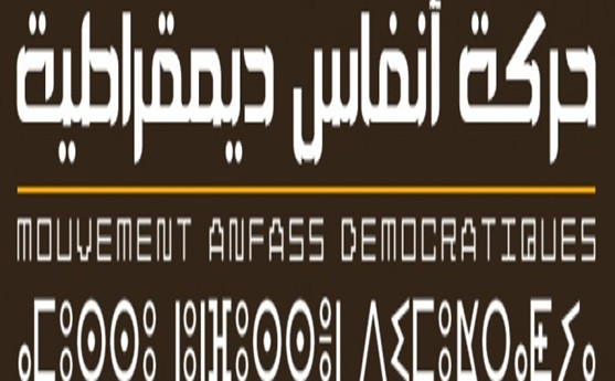 """لقاء صحافي لحركة أنفاس ديمقراطية لتقديم تقريرها حول """"الاستشارات العمومية والديمقراطية التشاركية بالمغرب"""""""