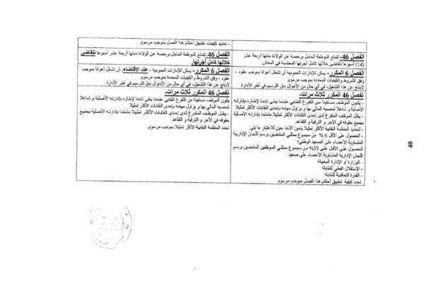 معطيات قانونية حول مشروع مرسوم التعاقد تنسيق الدكتور يونس وحالو