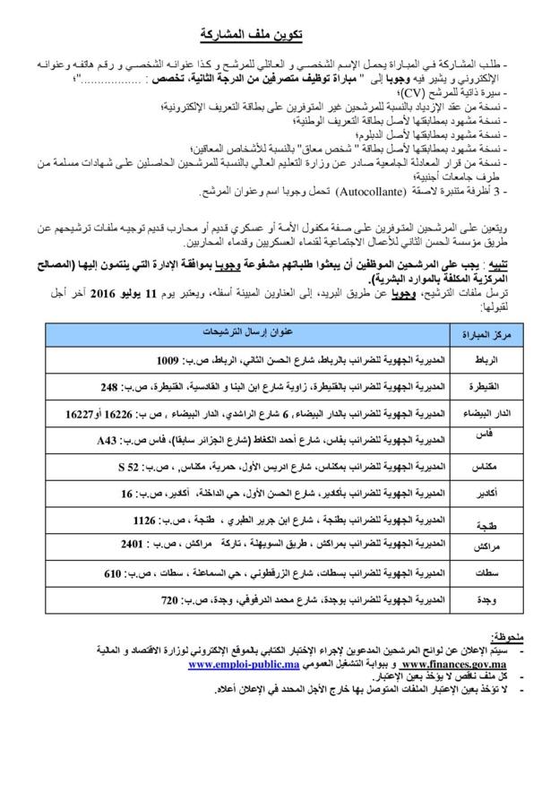 وزارة الإقتصاد والمالية -المديرية العامة للضرائب-  : مباراة توظيف 173 متصرف من الدرجة الثانية ~ سلم 11-  آخر أجل لإيداع الترشيحات:11 يوليوز 2016.