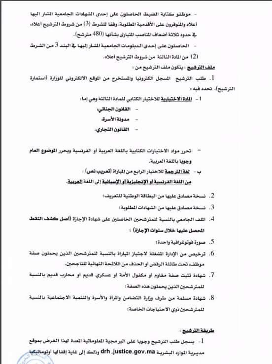 وزارة العدل و الحريات: إعلان عن مباراة لتوظيف 160 ملحقا قضائيا