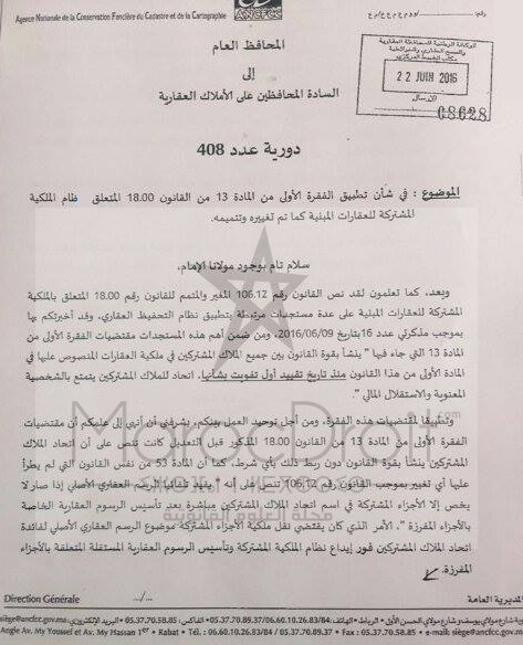 دورية عدد 408 بتاريخ 22/6/2016 في شأن تطبيق الفقرة الأولى من المادة 13 من القانون 18.00 المتعلق بنظام الملكية المشتركة للعقارات المبنية.