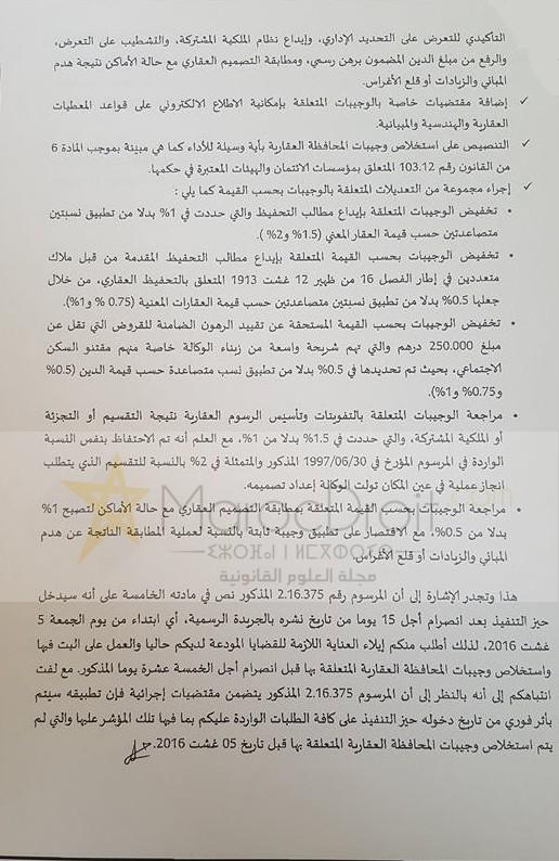 مذكرة عدد2016/24 في شأن مرسوم 18 يوليوز 2016 بتحدديد تعريفة وجيبات المحافظة العقارية