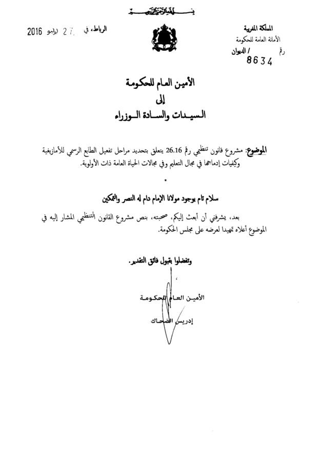 النص الكامل لمشروع القانون التنظيمي  يتعلق بتحديد مراحل تفعيل الطابع الرسمي للأمازيغية